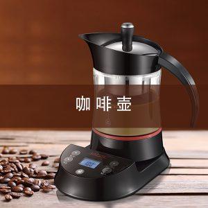 咖啡/泡茶壶
