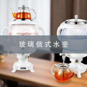 玻璃俄式水壶/玻璃电水壶